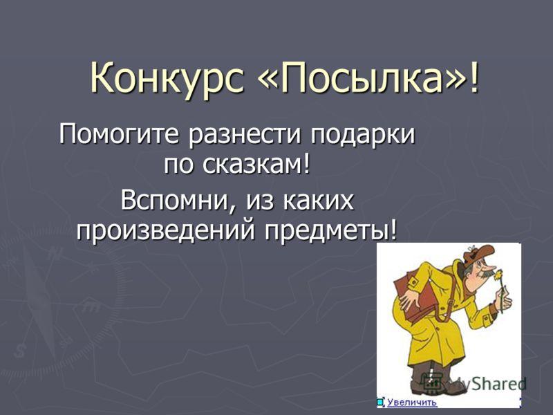 Конкурс «Посылка»! Помогите разнести подарки по сказкам! Вспомни, из каких произведений предметы!