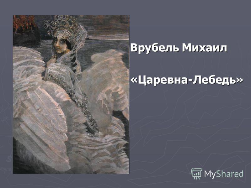Врубель Михаил «Царевна-Лебедь»