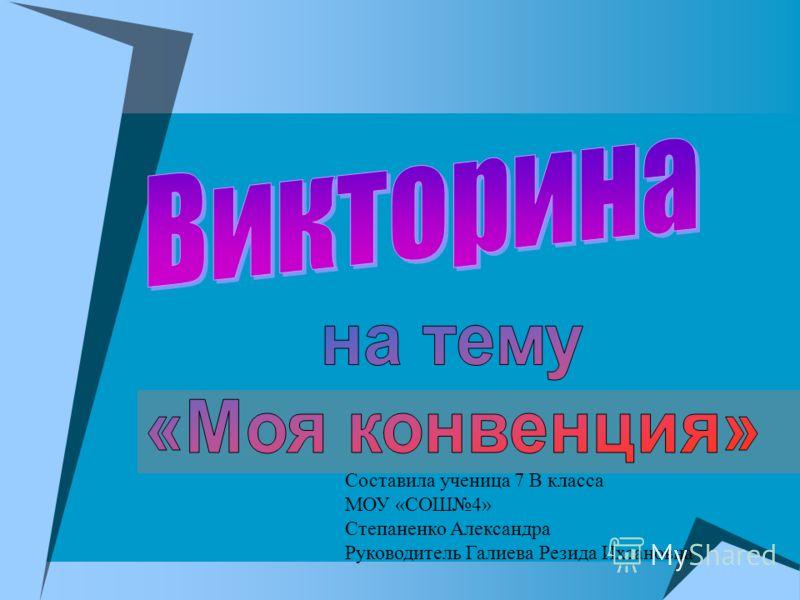 Составила ученица 7 В класса МОУ «СОШ4» Степаненко Александра Руководитель Галиева Резида Ихсановна
