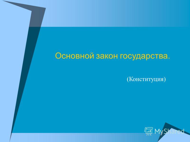 Основной закон государства. (Конституция)
