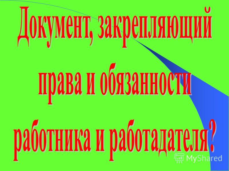 В Конституции СССР говорилось: «каждый гражданин СССР обязан трудиться». Что по этому поводу говориться в Конституции РК? В Конституции СССР говорилось: «каждый гражданин СССР обязан трудиться». Что по этому поводу говориться в Конституции РК?