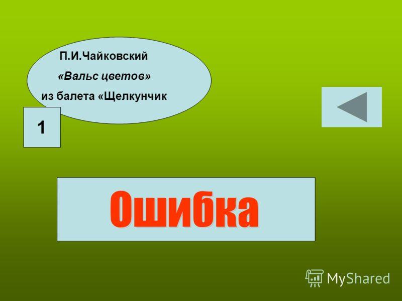 П.И.Чайковский «Вальс цветов» из балета «Щелкунчик 1