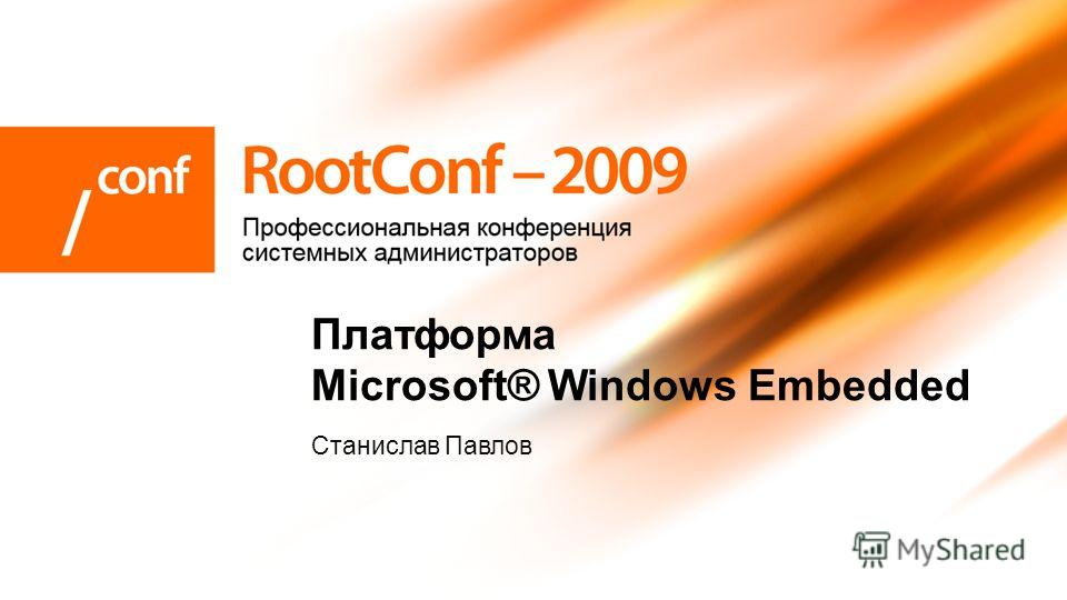 Станислав Павлов Платформа Microsoft® Windows Embedded