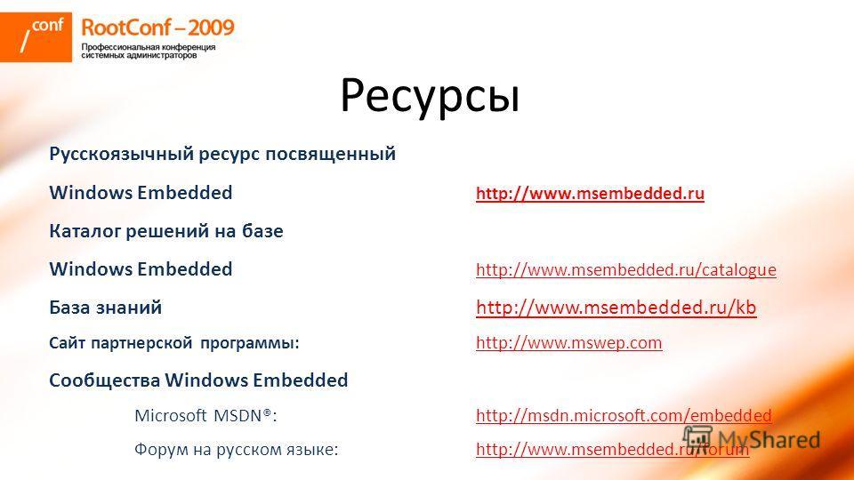 Ресурсы Русскоязычный ресурс посвященный Windows Embedded http://www.msembedded.ru http://www.msembedded.ru Каталог решений на базе Windows Embedded http://www.msembedded.ru/catalogue http://www.msembedded.ru/catalogue База знанийhttp://www.msembedde