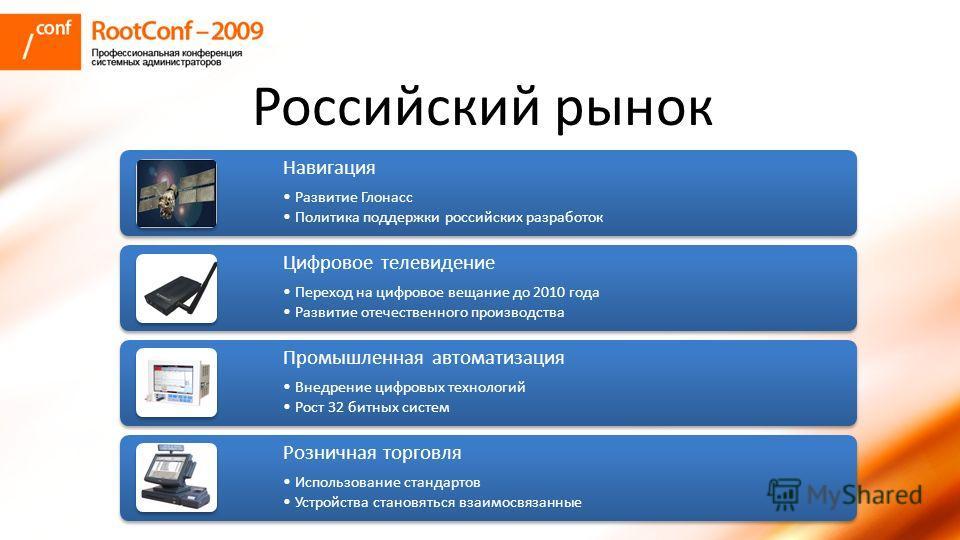 Российский рынок Навигация Развитие Глонасс Политика поддержки российских разработок Цифровое телевидение Переход на цифровое вещание до 2010 года Развитие отечественного производства Промышленная автоматизация Внедрение цифровых технологий Рост 32 б