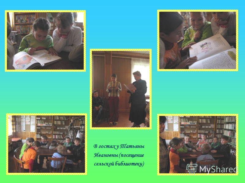 В гостях у Татьяны Ивановны (посещение сельской библиотеки)