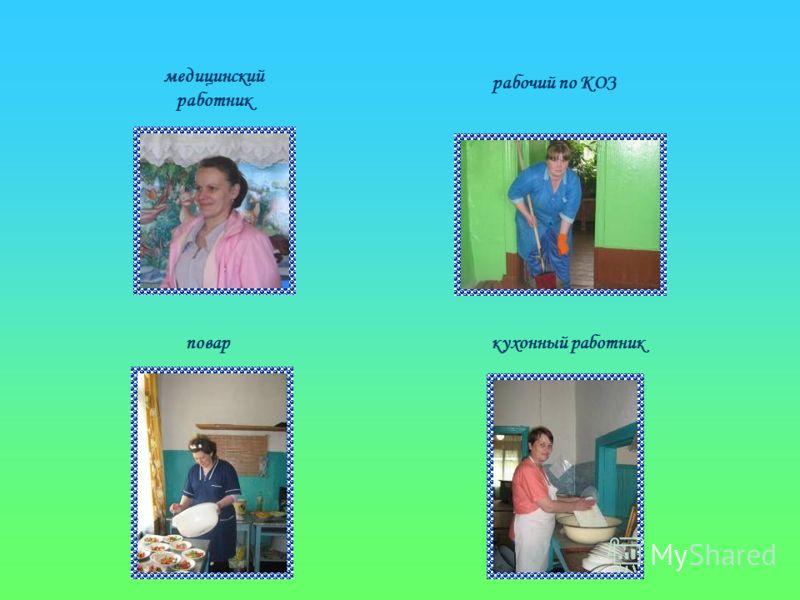 кухонный работник медицинский работник повар рабочий по КОЗ