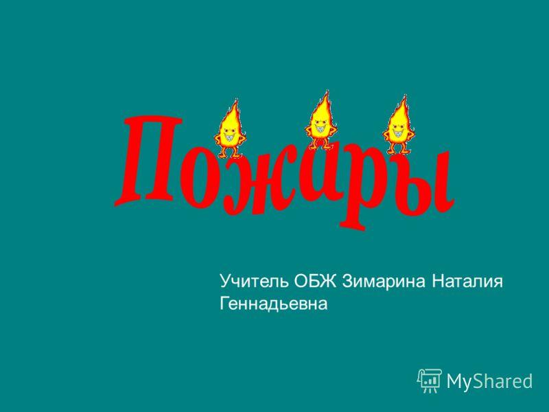Учитель ОБЖ Зимарина Наталия Геннадьевна