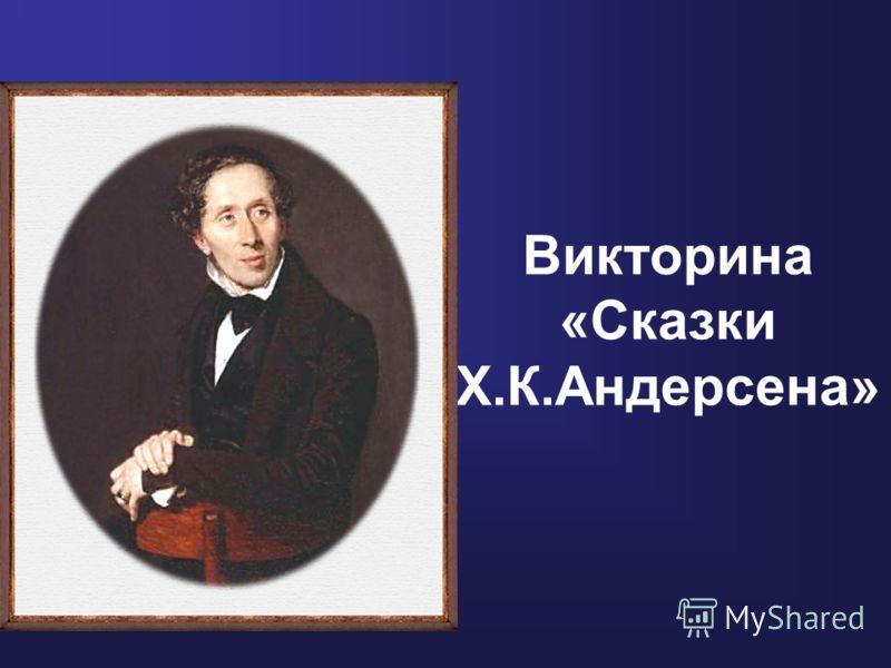Викторина «Сказки Х.К.Андерсена»