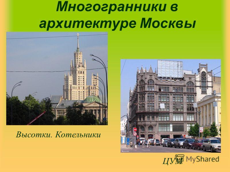 ЦУМ Высотки. Котельники Многогранники в архитектуре Москвы