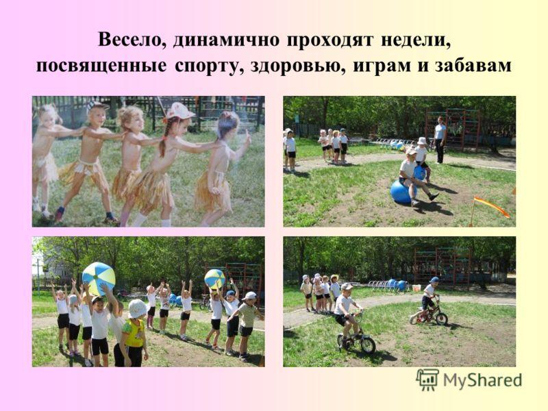 Весело, динамично проходят недели, посвященные спорту, здоровью, играм и забавам