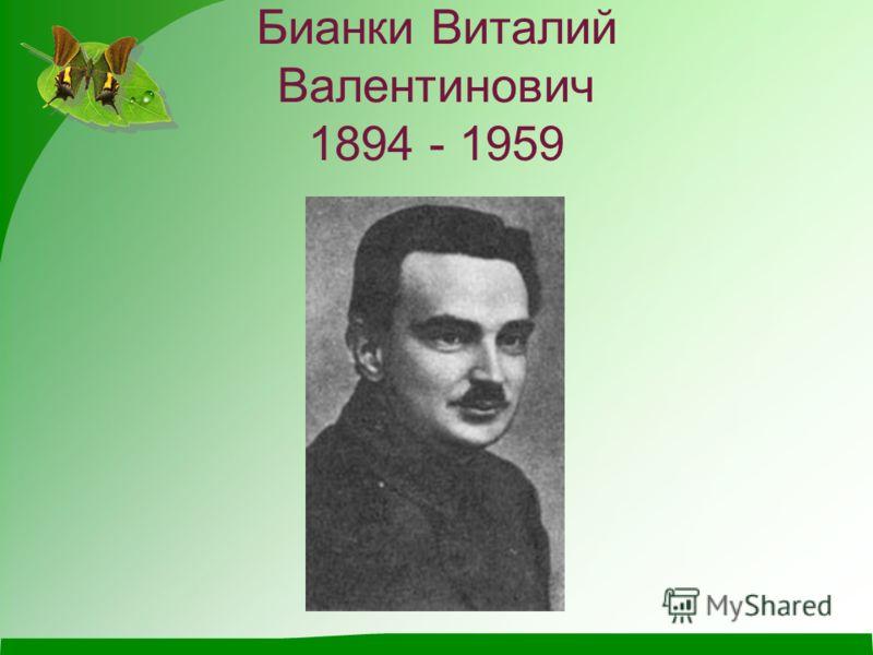 Бианки Виталий Валентинович 1894 - 1959