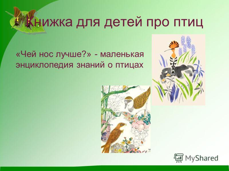Книжка для детей про птиц «Чей нос лучше?» - маленькая энциклопедия знаний о птицах