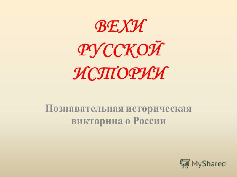 ВЕХИ РУССКОЙ ИСТОРИИ Познавательная историческая викторина о России