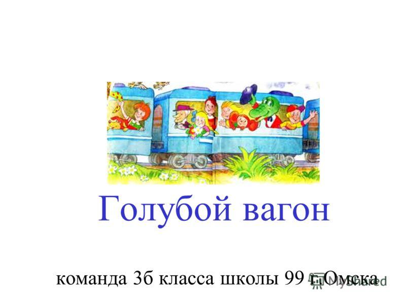 команда 3б класса школы 99 г.Омска Голубой вагон