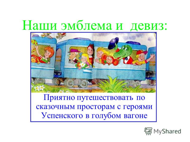 Наши эмблема и девиз: Приятно путешествовать по сказочным просторам с героями Успенского в голубом вагоне