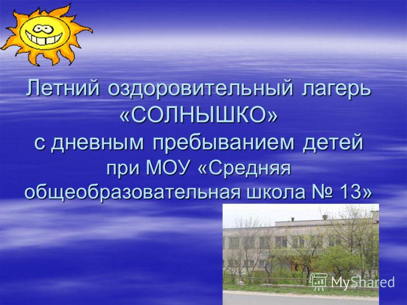 Летний оздоровительный лагерь «СОЛНЫШКО» с дневным пребыванием детей при МОУ «Средняя общеобразовательная школа 13»