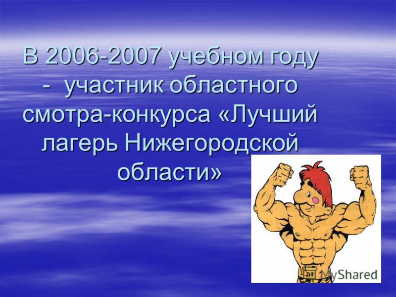 В 2006-2007 учебном году - участник областного смотра-конкурса «Лучший лагерь Нижегородской области»