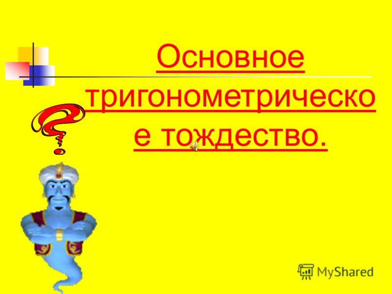 Формулы тригонометрии Формулы и теоремы по геометрии Многоугольники Уравнения 100 200300400500 100200300400500 100 200 300 400500 100200300400500 Финальный тур 2 ТУР