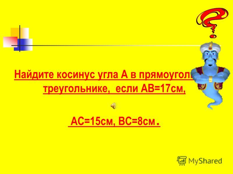 Найдите синус угла А в прямоугольном треугольнике, если АВ=17см, АС=15см, ВС=8см.