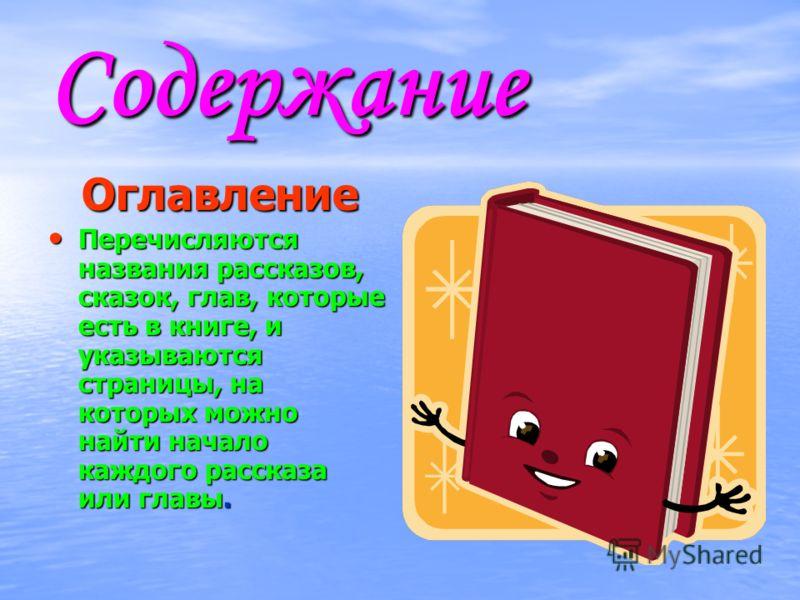 Содержание О Оглавление Перечисляются названия рассказов, сказок, глав, которые есть в книге, и указываются страницы, на которых можно найти начало каждого рассказа или главы.