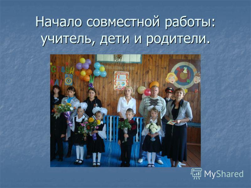 Начало совместной работы: учитель, дети и родители.