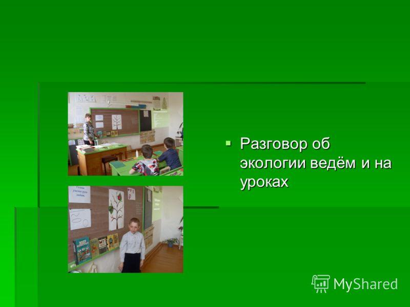 Разговор об экологии ведём и на уроках Разговор об экологии ведём и на уроках
