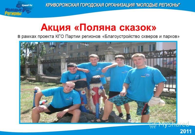 Акция «Поляна сказок» в рамках проекта КГО Партии регионов «Благоустройство скверов и парков»