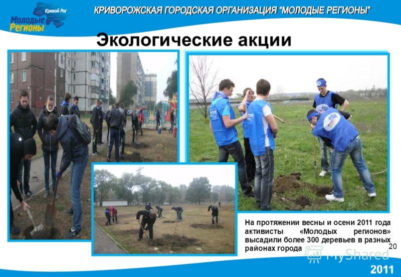 20 На протяжении весны и осени 2011 года активисты «Молодых регионов» высадили более 300 деревьев в разных районах города Экологические акции