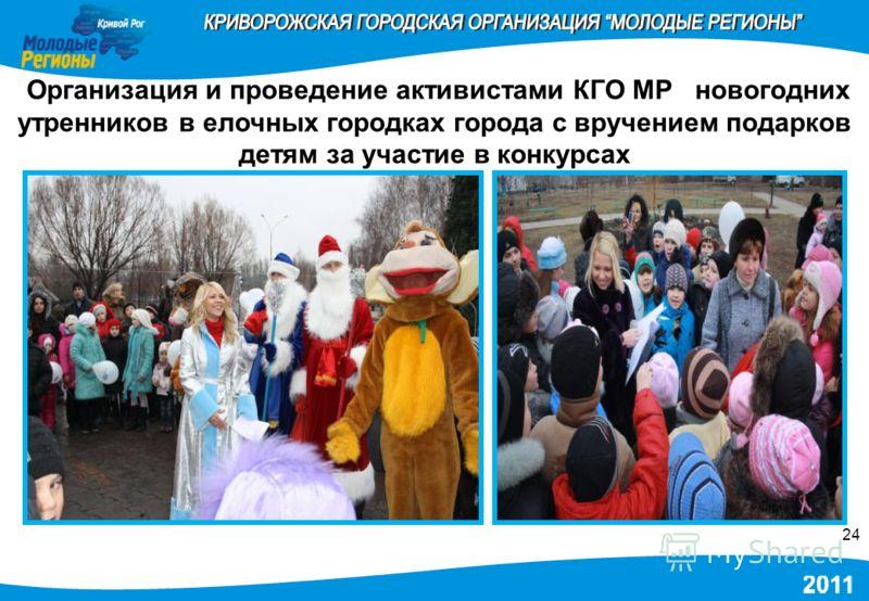 24 Организация и проведение активистами КГО МР новогодних утренников в елочных городках города с вручением подарков детям за участие в конкурсах