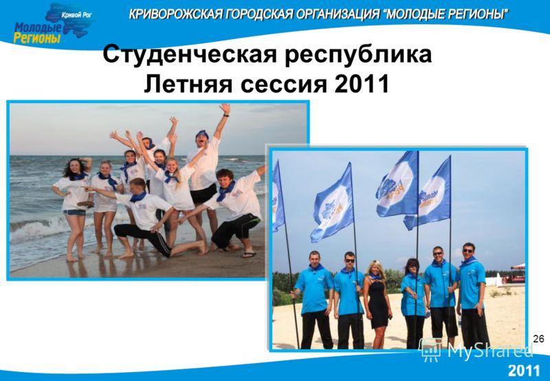 Студенческая республика Летняя сессия 2011 26