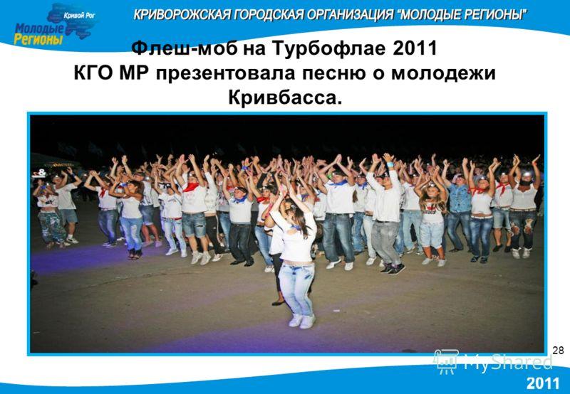 Флеш-моб на Турбофлае 2011 КГО МР презентовала песню о молодежи Кривбасса. 28