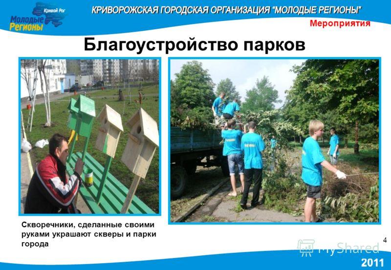 4 Благоустройство парков Скворечники, сделанные своими руками украшают скверы и парки города Мероприятия