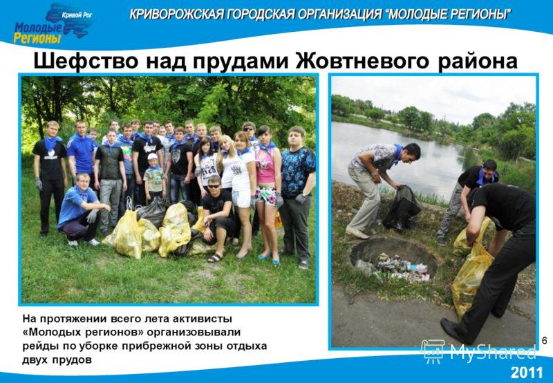 6 Шефство над прудами Жовтневого района На протяжении всего лета активисты «Молодых регионов» организовывали рейды по уборке прибрежной зоны отдыха двух прудов