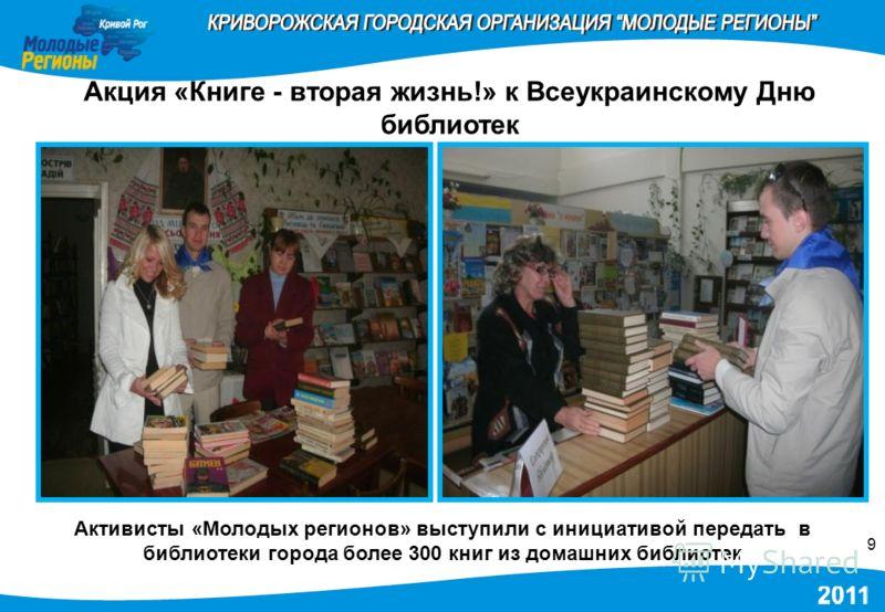 9 Активисты «Молодых регионов» выступили с инициативой передать в библиотеки города более 300 книг из домашних библиотек Акция «Книге - вторая жизнь!» к Всеукраинскому Дню библиотек