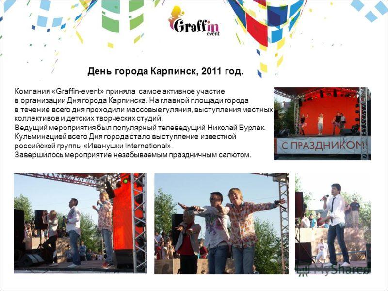 Компания «Graffin-event» приняла самое активное участие в организации Дня города Карпинска. На главной площади города в течение всего дня проходили массовые гуляния, выступления местных коллективов и детских творческих студий. Ведущий мероприятия был