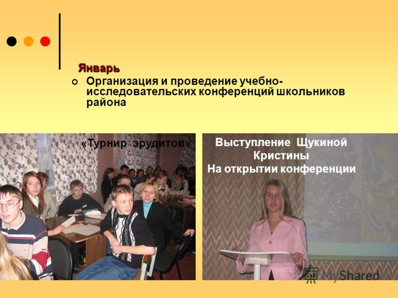 Я нварь Организация и проведение учебно- исследовательских конференций школьников района «Турнир эрудитов» Выступление Щукиной Кристины На открытии конференции