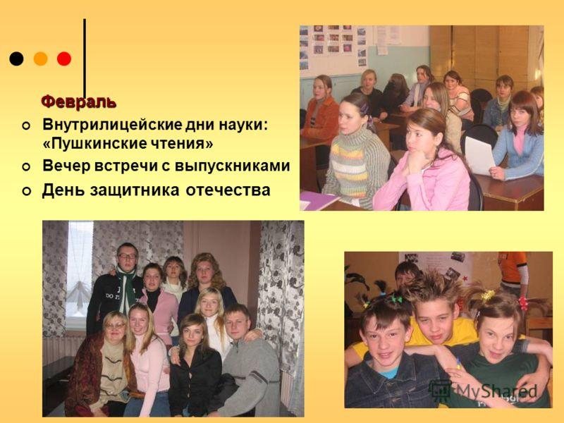 Февраль Внутрилицейские дни науки: «Пушкинские чтения» Вечер встречи с выпускниками День защитника отечества