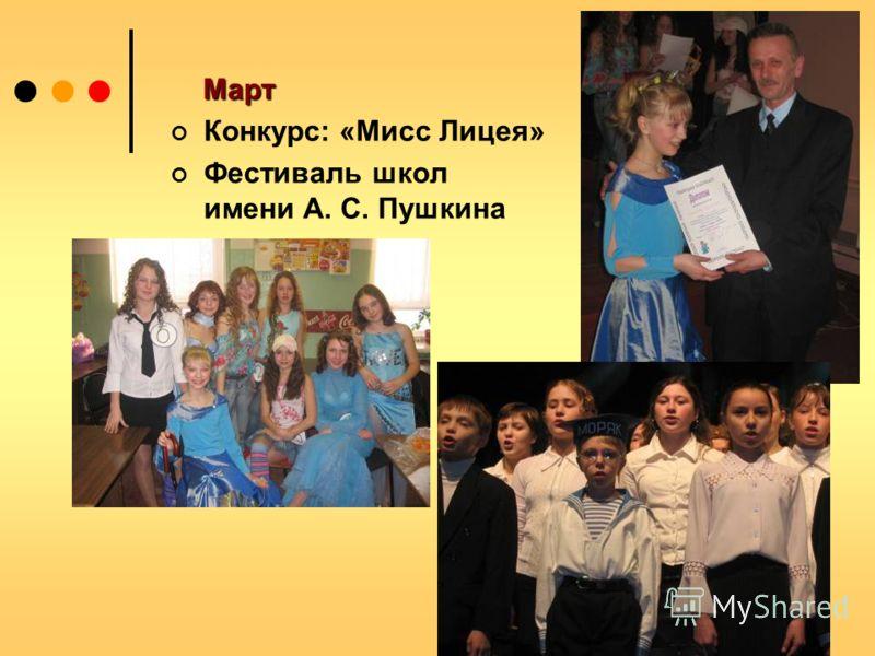 Март Конкурс: «Мисс Лицея» Фестиваль школ имени А. С. Пушкина