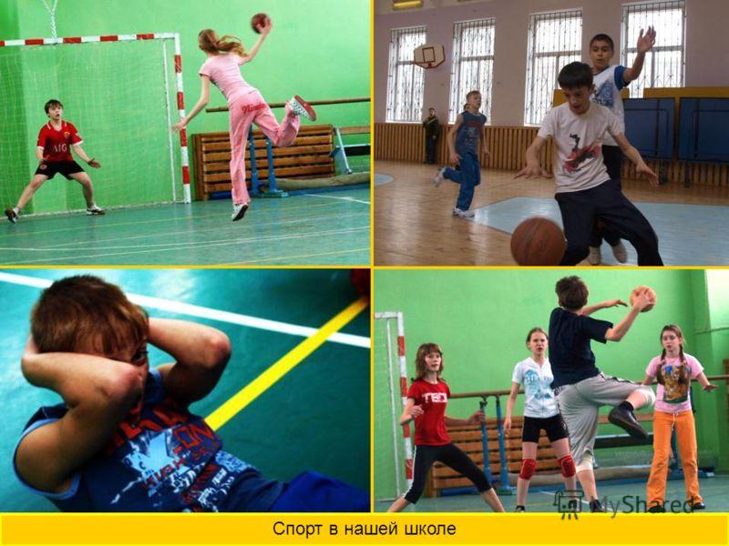 Спорт в нашей школе