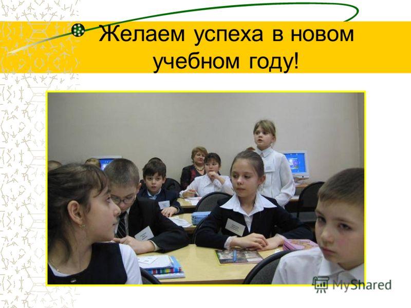 Желаем успеха в новом учебном году!