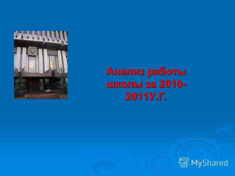 Анализ работы школы за 2010- 2011У.Г.
