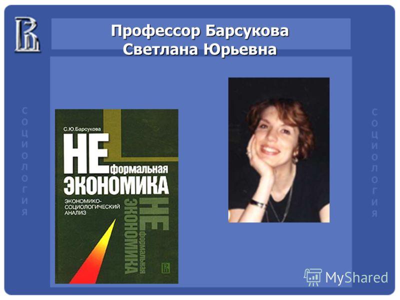 Профессор Барсукова Светлана Юрьевна