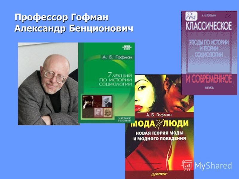 Профессор Гофман Александр Бенционович