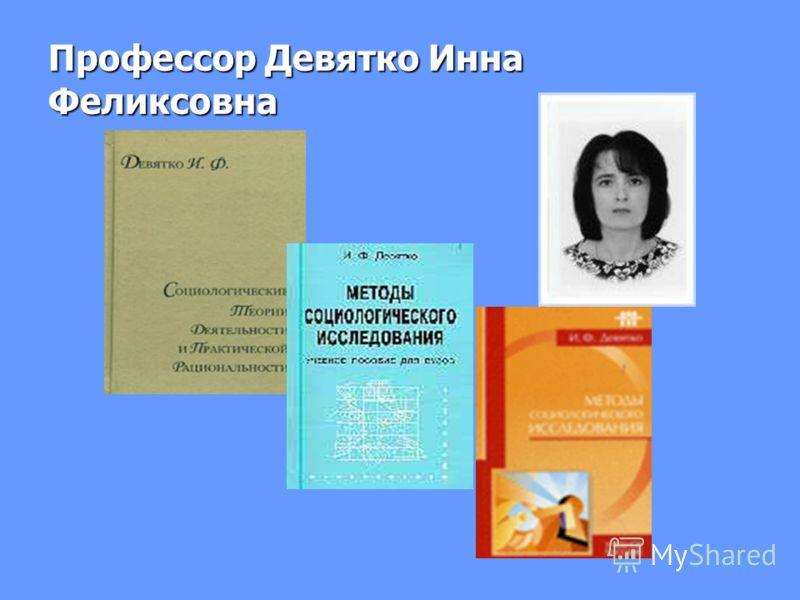 Профессор Девятко Инна Феликсовна