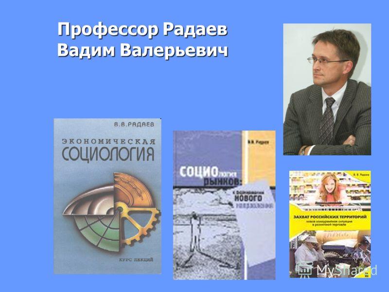 Профессор Радаев Вадим Валерьевич