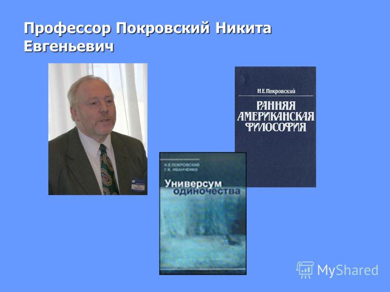 Профессор Покровский Никита Евгеньевич