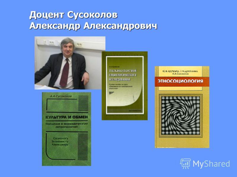 Доцент Сусоколов Александр Александрович