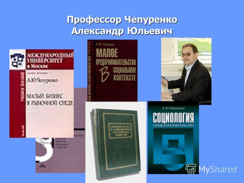 Профессор Чепуренко Александр Юльевич