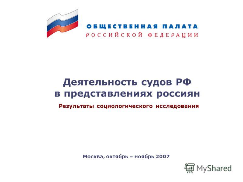 Деятельность судов РФ в представлениях россиян Результаты социологического исследования Москва, октябрь – ноябрь 2007
